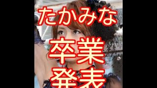AKB48高橋みなみ「卒業」発表 後継は横山由依 たかみな 岡村隆史ド...