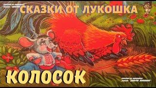 Колосок Украинская народная сказка Аудиосказка для детей Cказки на ночь Аудио сказки