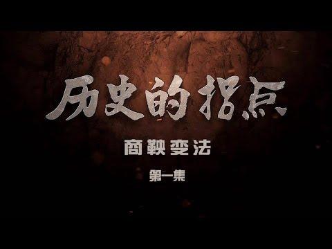 《历史的拐点·商鞅变法 》第一集   CCTV纪录