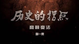 《历史的拐点·商鞅变法 》第一集 商鞅三见秦孝公 | CCTV纪录