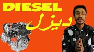 لنتعرف على طريقة العمل محرك الديزل Moteur diesel