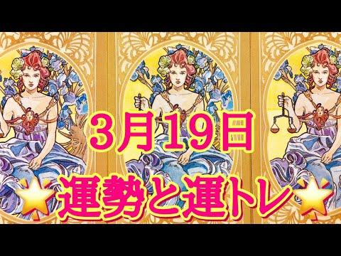 2019年3月19日 運勢と運トレ🌞獅子座ボイドタイムの過ごし方🌞タロット占い