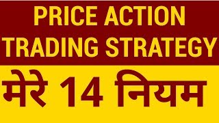 Price Action Trading Strategy - My 14 RULES   HINDI