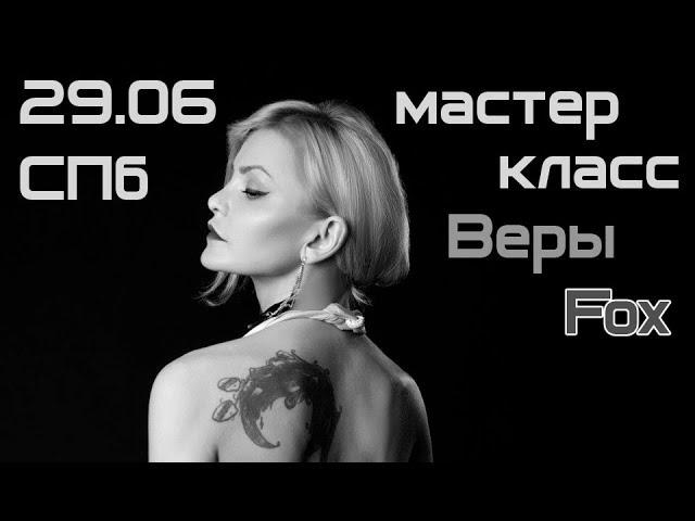 Мастер-класс Веры Fox в Санкт-Петербурге!!!