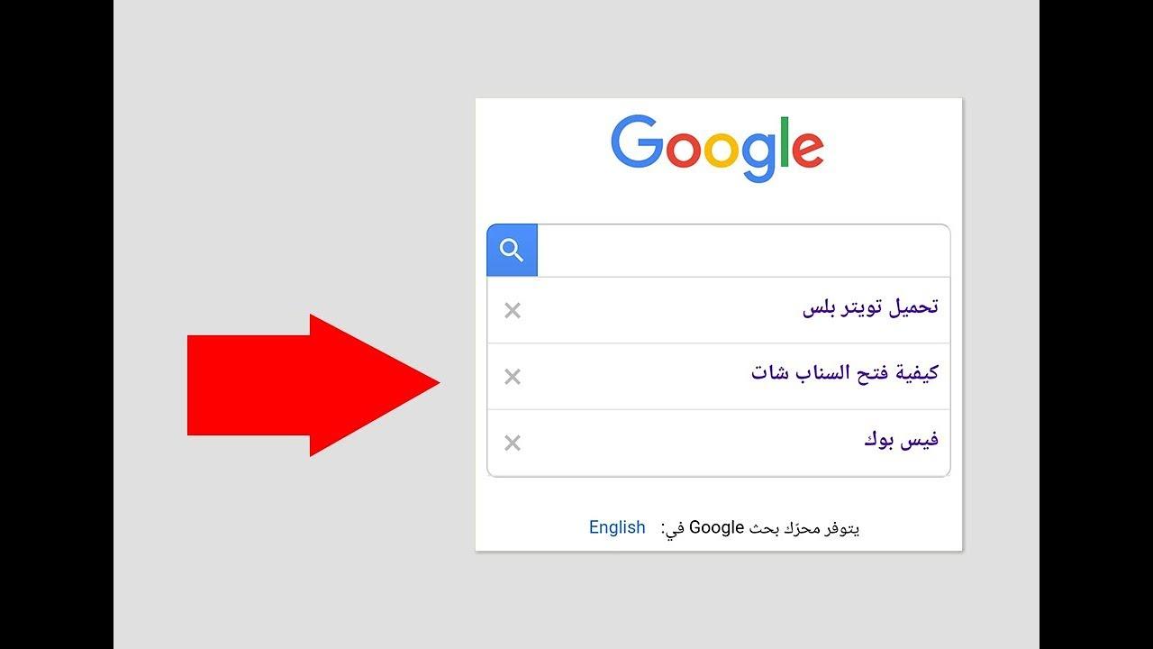 مسح البحث السابق في شريط جوجل مسح الكلمات التي بحثت عنها 2018 Youtube