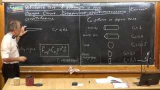 Урок 137. Движение тела в жидкости и газе.