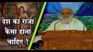 देश का राजा कैसा होना चाहिए ? - देवर्षि नारदजी | Sant Shri Asharamji Bapu Satsang