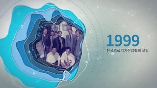 한국의료기기산업협회 20주년 기념 홍보영상