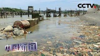 [中国新闻] 台湾桃园一溪流出海口漂大量废弃布料 | CCTV中文国际