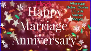 Happy Marriage Anniversary Wishes in Hindi|Happy Marriage Anniversary Hindi Status, Shayari -WHY TV