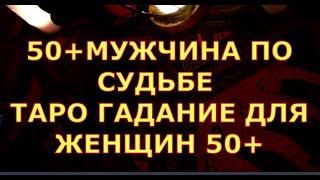 ДЛЯ ЖЕНЩИН 50 МУЖЧИНА ПО СУДЬБЕ гадание таро любви онлайн