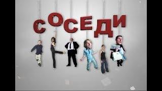 Соседи 10.10.2017 Гость программы Лариса Фоменко