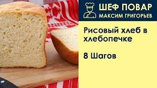 Рисовый хлеб в хлебопечке . Рецепт от шеф повара Максима Григорьева