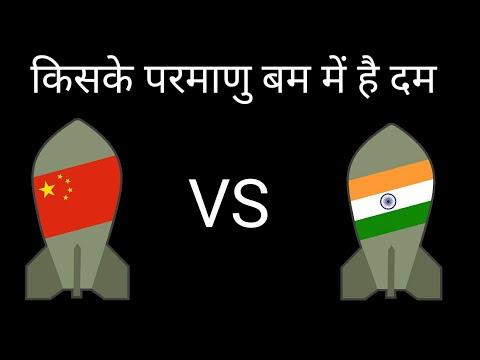 भारत और चीन के परमाणु बम में किसका परमाणु बम ज्यादा खतरनाक |  india vs china nuclear power
