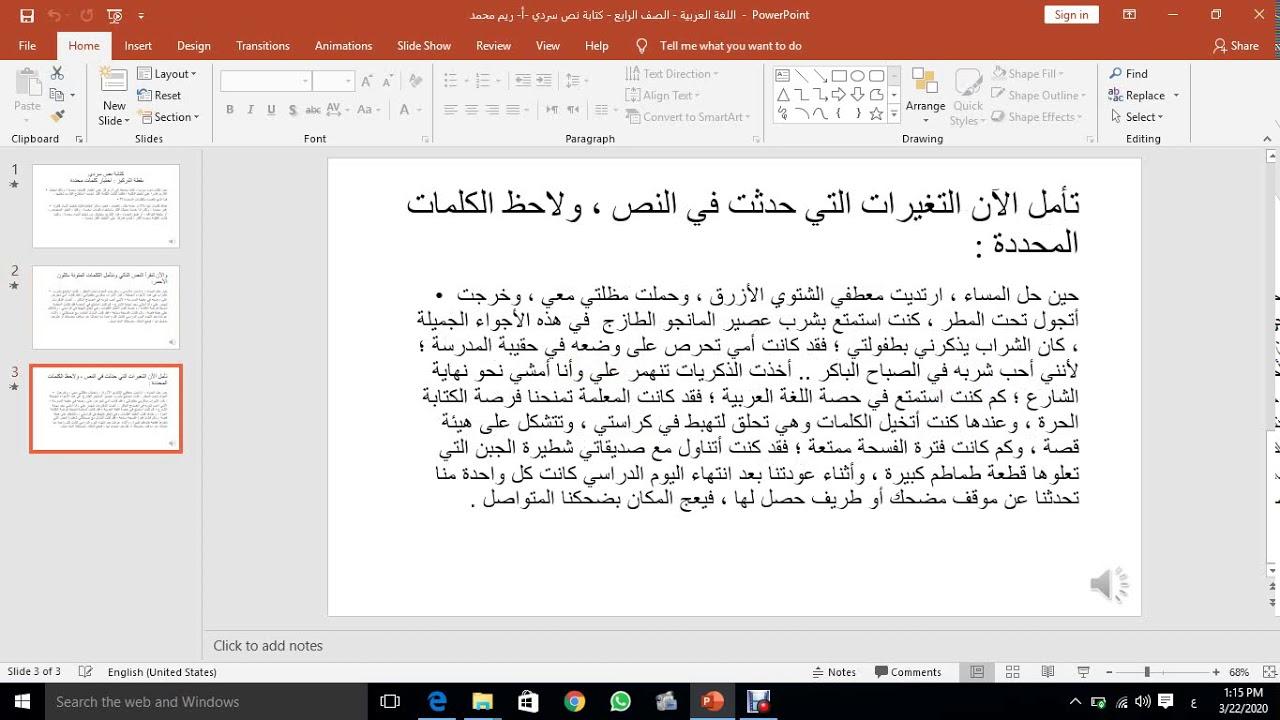 اللغة العربية الصف الرابع كتابة نص سردي أ ريم4 Youtube