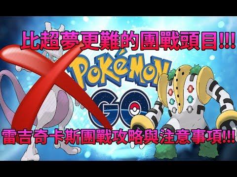 【Pokémon GO】比超夢更難的團戰頭目!!!(雷吉奇卡斯團戰攻略與注意事項!!!)