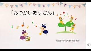 おつかいありさん かわいいかくれんぼ 小鳥の歌  童謡メドレー 日本の懐かしい曲 子どもの歌 子育てママパパ応援!