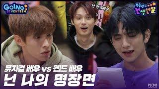 [GOING SEVENTEEN 2020] EP.7 부승관의 전생연분 #3 (SeungKwan Boo's Past Life Destiny #3) mp3