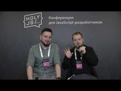 HolyJS 2019 Piter. Открытая трансляция.