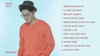 [𝐏𝐥𝐚𝐲𝐥𝐢𝐬𝐭] 바비킴 나는가수다 경연곡 전곡 모음