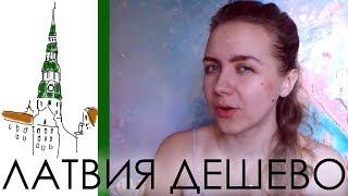 видео Туры в Латвию из Москвы 2018