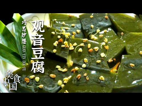 陸綜-美食中國-20211026 蘆兜粽觀音豆腐風枵枸杞生燙用一片綠葉成就千般好滋味