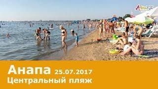 Анапа, пляж центральный 25.07.2017, море, погода