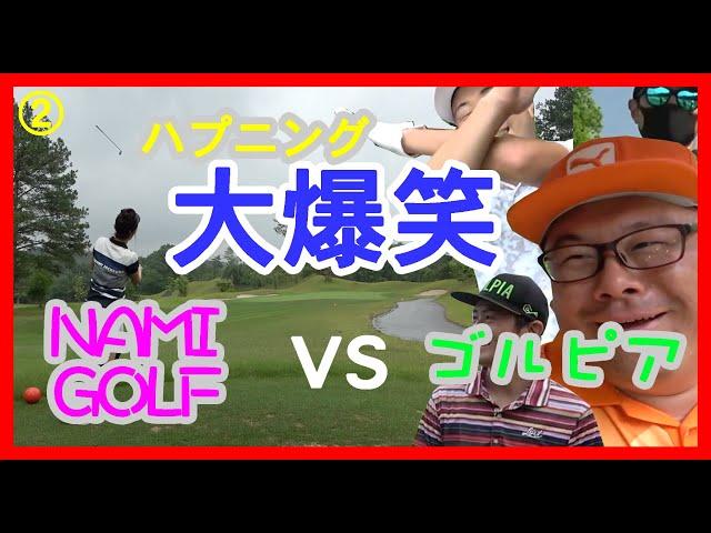 NAMI GOLF vs GOLPIAコラボで大爆笑&ハプニング続出♪【②NAMI GOLF神戸三田ゴルフクラブHOLE3-5】