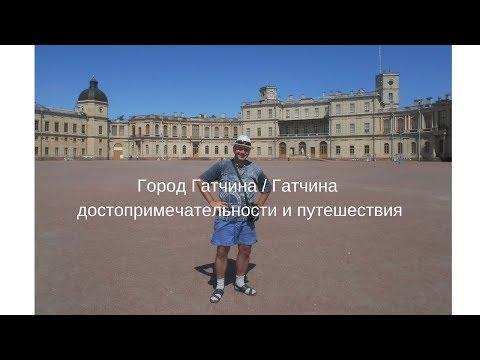 Город Гатчина / Гатчина достопримечательности / Гатчина / Гатчина путешествия