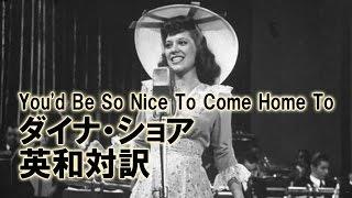 """ジャズ歌詞で英語学習 03 """"You'd Be So Nice To Come Home To"""" ダイナ・ショア 英語日本語訳"""