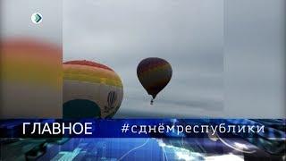 Время Новостей. Главное  18:30