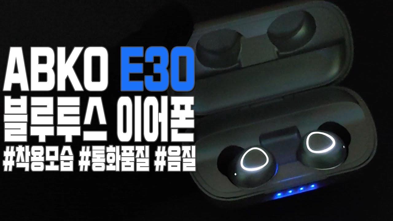 Download 앱코 비토닉 블루투스 이어폰 E30 개봉기 (제품 협찬)