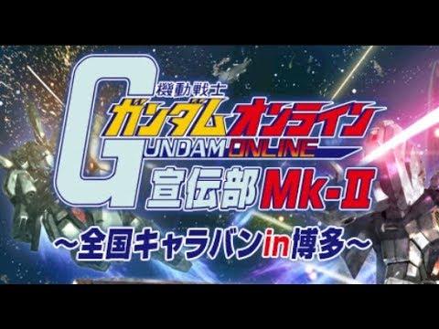 【新機体&情報】後編:ガンダムオンライン宣伝部Mk-2~全国キャラバンin博多~【ガンオン宣伝部】