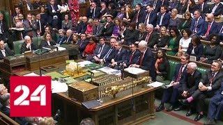 Смотреть видео Британский парламент отказался от Brexit с завязанными глазами - Россия 24 онлайн