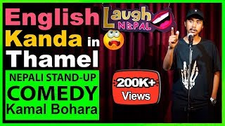 English Kanda in Thamel | Nepali Stand-up Comedy | Kamal Bohara | Laugh Nepal