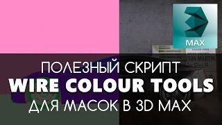 Установка Wire Colour Tools - скрипт для создания маски в 3D Max + Corona | Видео урок