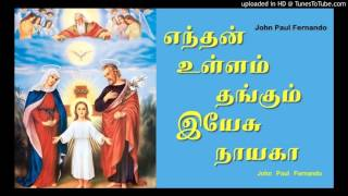 Enthan Ullam Thangum -wih Lyrics TAMIL CHRISTIAN SONGS