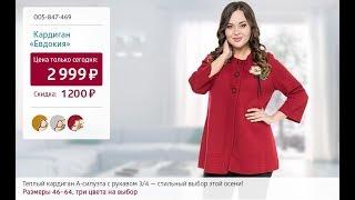 Кардиган «Евдокия». Shop & Show (Мода)
