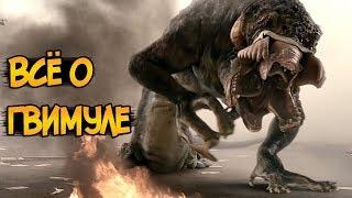Гвимул из фильма Хозяин / Вторжение Динозавра