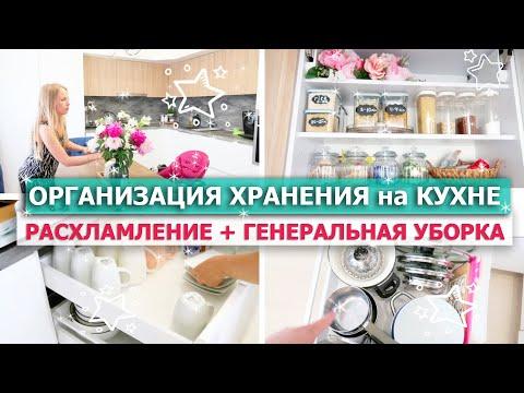 💥ОРГАНИЗАЦИЯ ХРАНЕНИЯ на Кухне + РАСХЛАМЛЕНИЕ - ДО ПОСЛЕ 😲👌 2 ДНЯ УБОРКИ! ГЕНЕРАЛЬНАЯ УБОРКА Кухни!