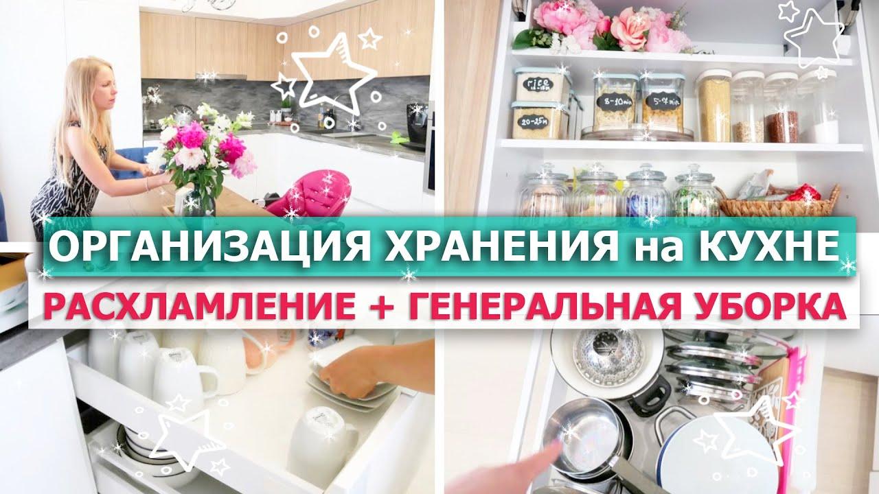 💥ГЕНЕРАЛЬНАЯ УБОРКА Кухни! ОРГАНИЗАЦИЯ ХРАНЕНИЯ на Кухне + РАСХЛАМЛЕНИЕ - ДО ПОСЛЕ 😲👌 2 ДНЯ УБОРКИ!!