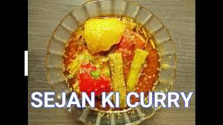 Sejan ki curry recipe