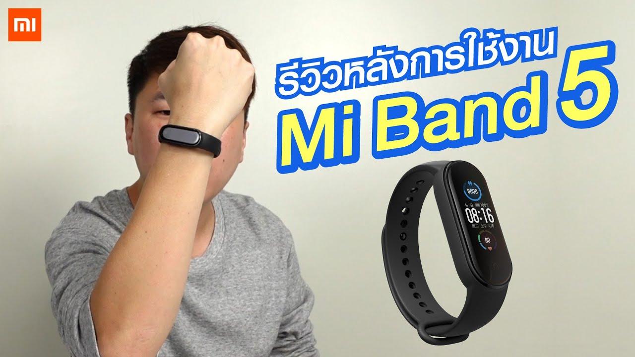 รีวิวฟังชั่น Mi Band 5 จากการใช้งานจริง!! By อู๋ Thaisuperphone