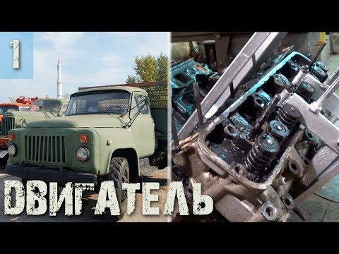 Двигатель ГАЗ-53, необычный стук и потеря давления - Часть 1