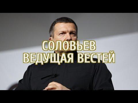 🔴 Соловьев заявил, что ролик со смеющейся над льготами телеведущей может быть пранком