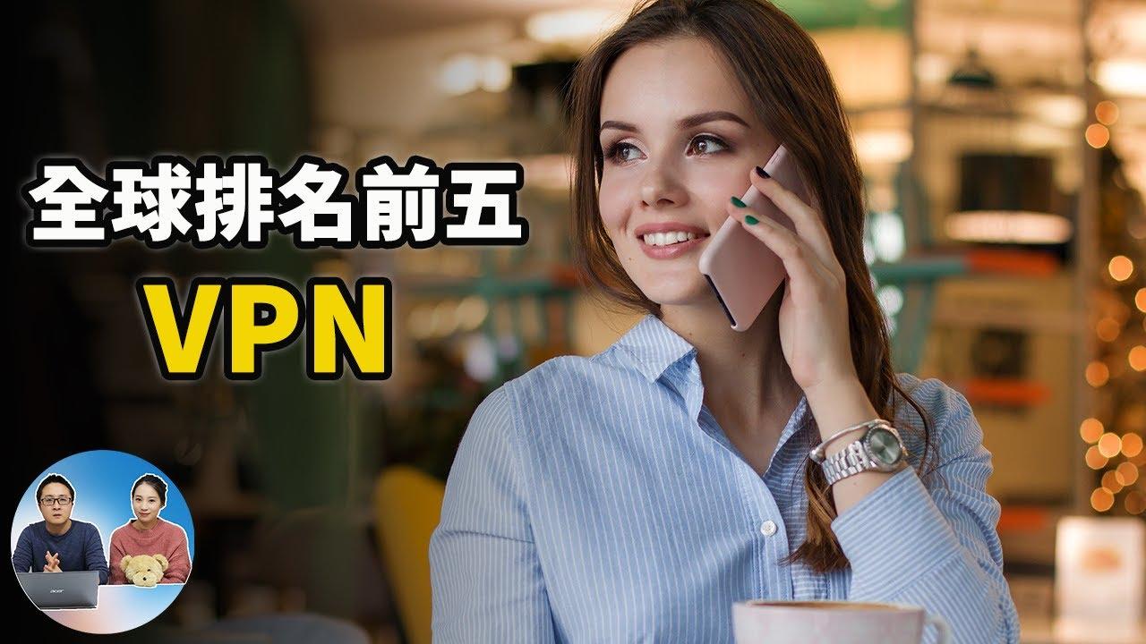 全球排名前五的VPN ,翻墙必备的最佳软件 2020  | 零度解说