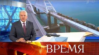 """Выпуск программы """"Время"""" в 21:00 от 11.09.2019"""