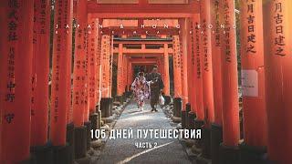 Япония и Гонконг - 105 ДНЕЙ ПУТЕШЕСТВИЯ | ЧАСТЬ 2