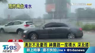 暴雨來襲!高雄多路段一度淹水 人車受困