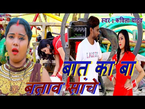 Video Song #Kavita Yadav का अबतक सबसे मस्त धोबी गीत | बात का बा बताव साचे | Rajdev Keimuri New Song